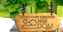 Строительная компания Мой DOM